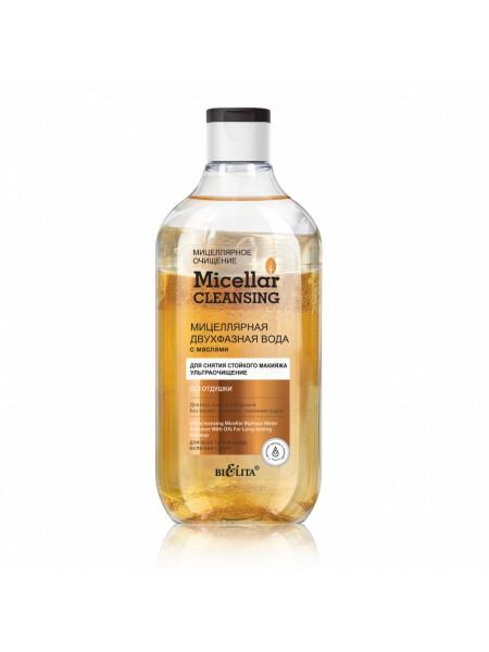 """Мицеллярная двухфазная вода для снятия макияжа «Micellar cleansing» """"Bielita"""""""