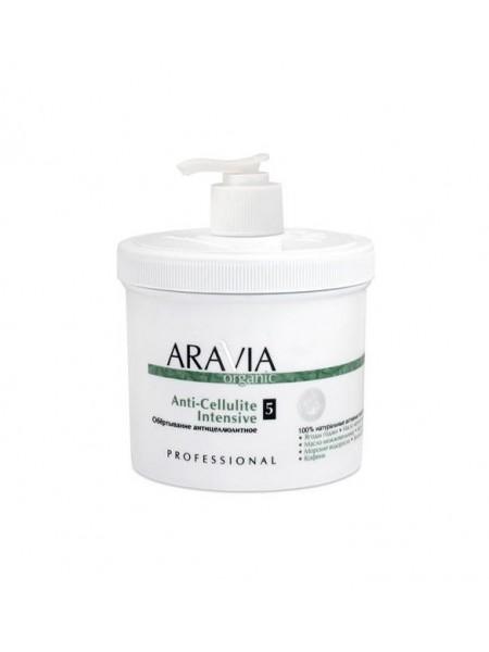 "Антицеллюлитное обёртывание Anti-Cellulite Intensive 550 мл ""Aravia"""