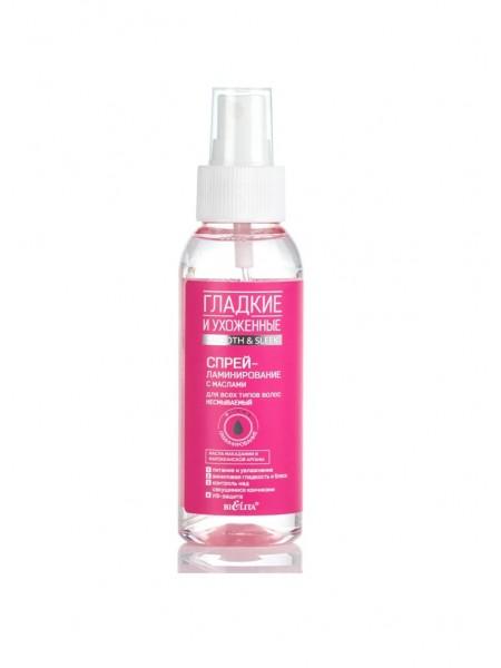 """Спрей-ламинирование с маслами для всех типов волос Несмываемый 100 мл """"Bielita"""""""