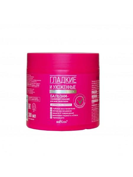 """Бальзам-ламинирование для всех типов волос, 380 мл """"Bielita"""""""