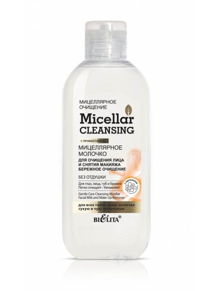 """Мицеллярное молочко для очищения лица и снятия макияжа """"Бережное очищение"""" """"Bielita"""""""
