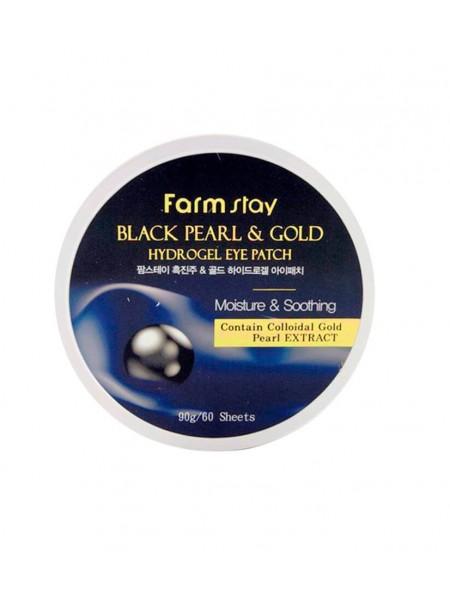 "Гидрогелевые патчи для глаз Black Pearl & Gold Hydrogel Eye Patch ""Fram Stay"""